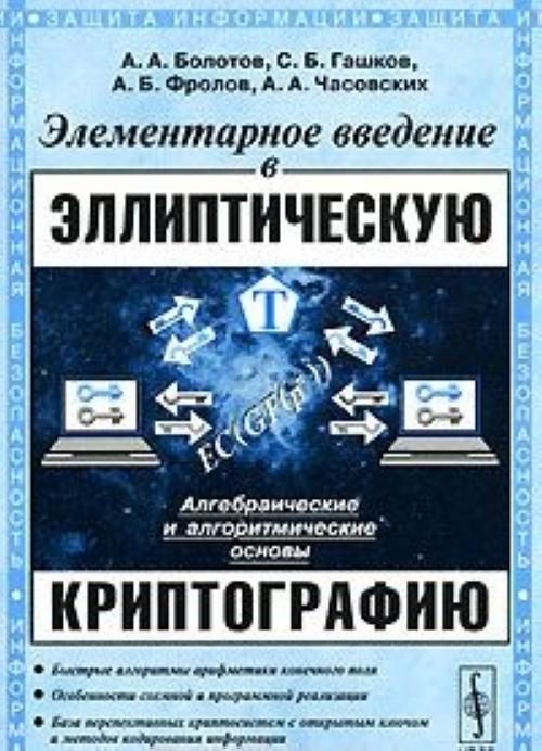 Elementarnoe vvedenie v ellipticheskuju kriptografiju. Algebraicheskie i algoritmicheskie osnovy