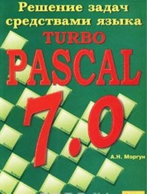 Решение задач средствами языка Turbo Pascal 7.0