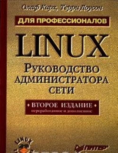 Linux dlja professionalov. Rukovodstvo administratora seti