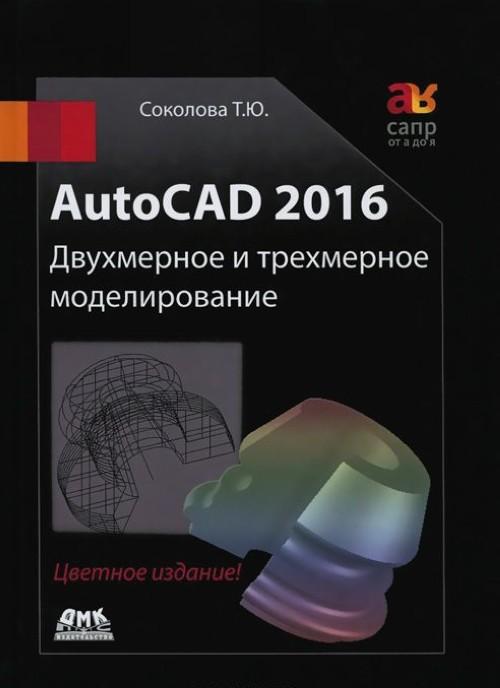 AutoCAD 2016. Dvukhmernoe i trekhmernoe modelirovanie. Uchebnyj kurs