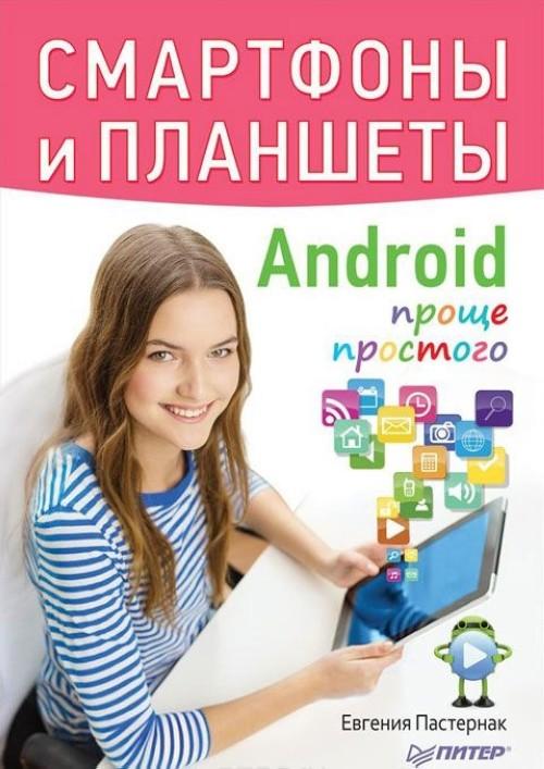 Smartfony i planshety Android prosche prostogo