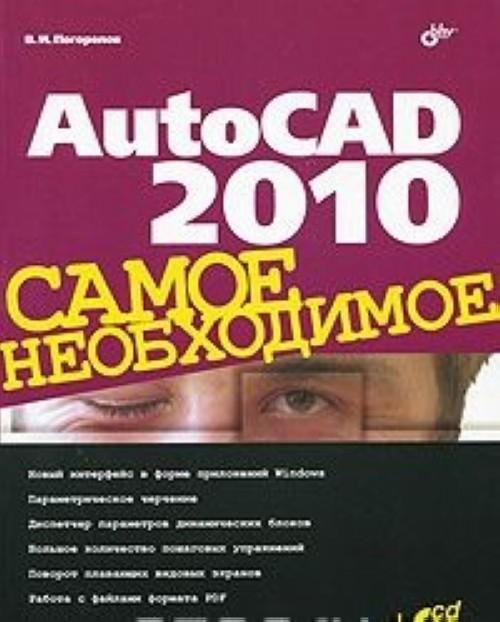 AutoCAD 2010. Samoe neobkhodimoe (+ CD-ROM)