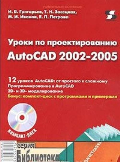 Uroki po proektirovaniju AutoCAD 2002-2005 (+ CD-ROM)