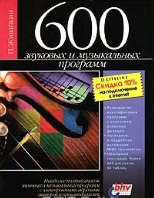 600 zvukovykh i muzykalnykh programm