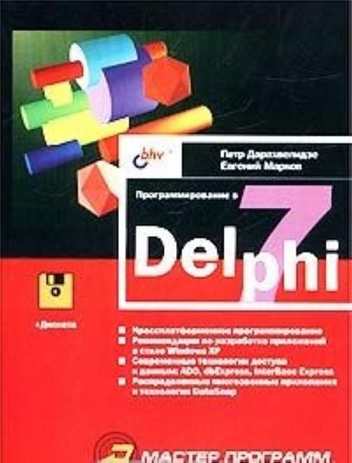 Programmirovanie v Delphi 7 (+ disketa)