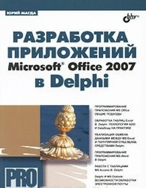Razrabotka prilozhenij Microsoft Office 2007 v Delphi