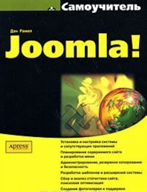 Самоучитель Joomla!