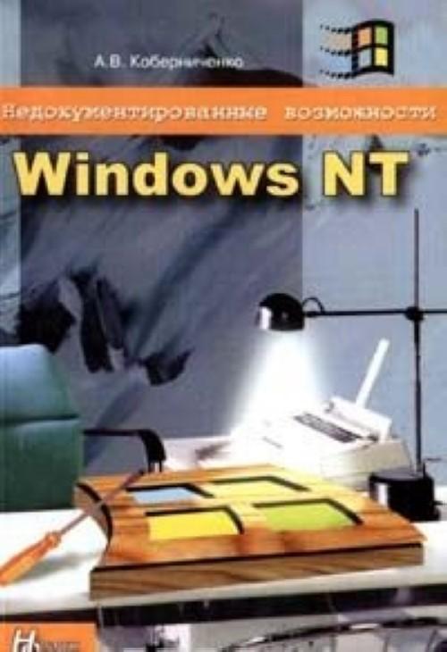 Nedokumentirovannye vozmozhnosti Windows NT