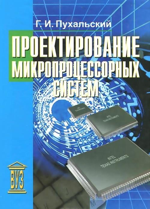 Proektirovanie mikroprotsessornykh sistem. Uchebnoe posobie