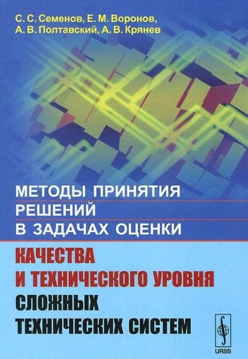 Metody prinjatija reshenij v zadachakh otsenki kachestva i tekhnicheskogo urovnja slozhnykh tekhnicheskikh sistem