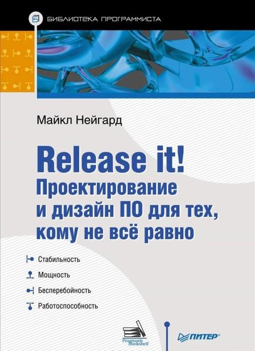 Release it! Proektirovanie i dizajn PO dlja tekh, komu ne vse ravno