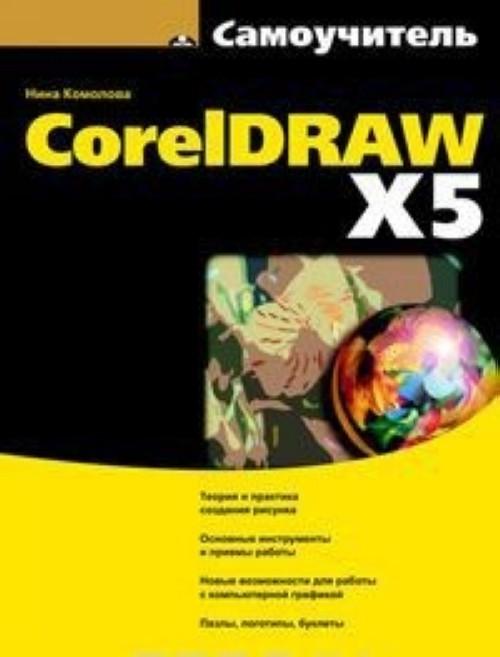 Samouchitel CorelDRAW X5 (+ CD-ROM)