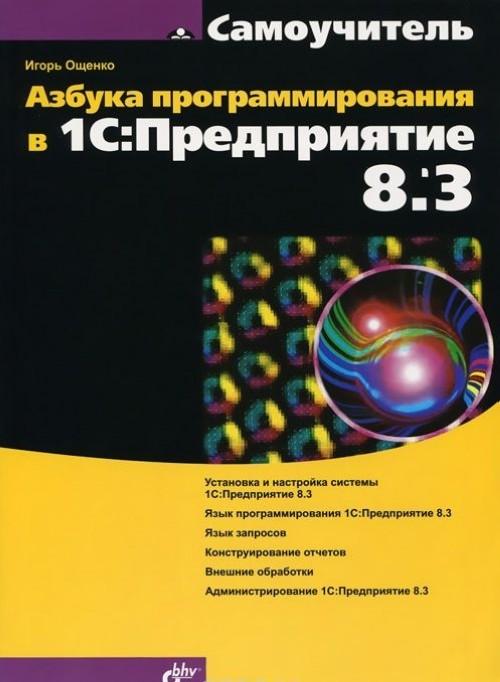 Azbuka programmirovanija v 1S:Predprijatie 8.3
