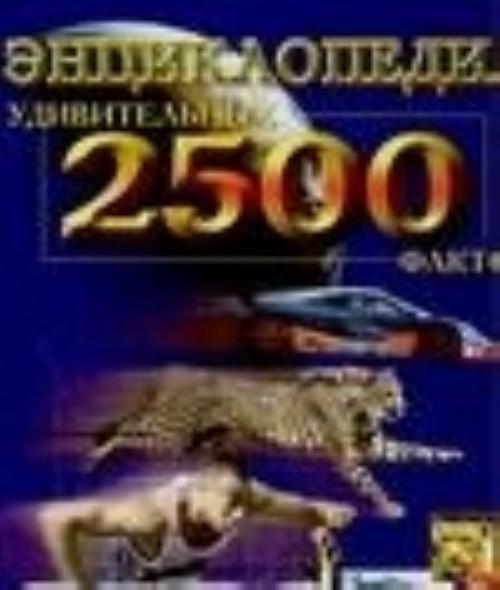 Энциклопедия 2500 удивительных фактов