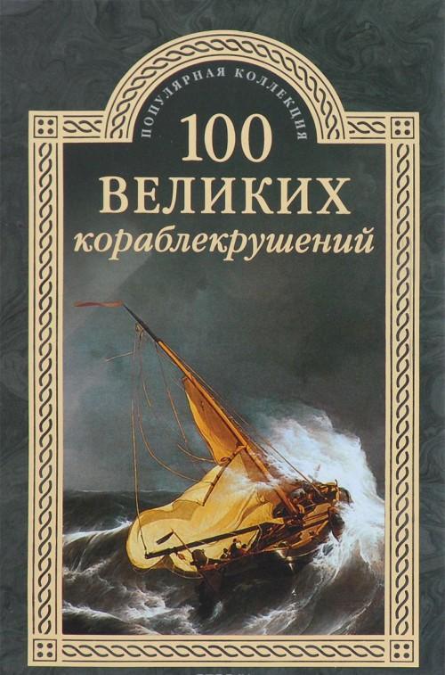 100 velikikh korablekrushenij