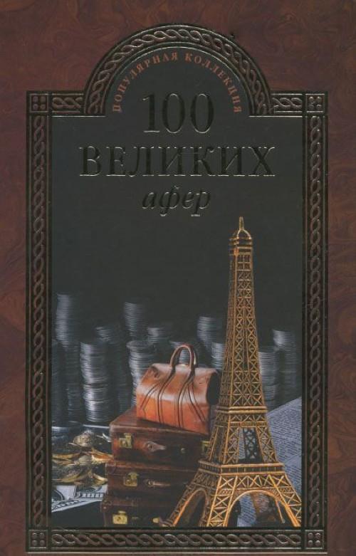 100 великих афер