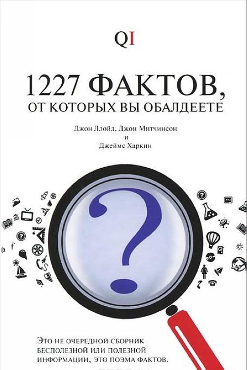 1227 faktov, ot kotorykh vy obaldeete