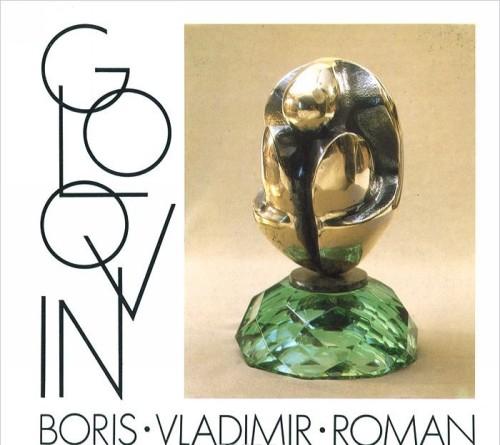 Альбом скульптур малых форм