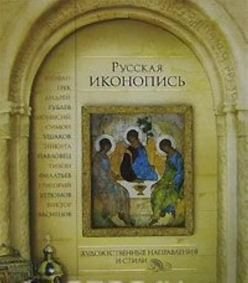 Русская иконопись