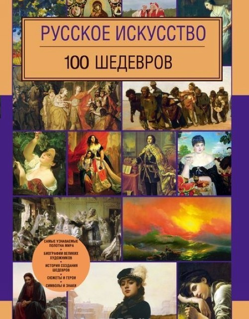 Russkoe iskusstvo. 100 shedevrov