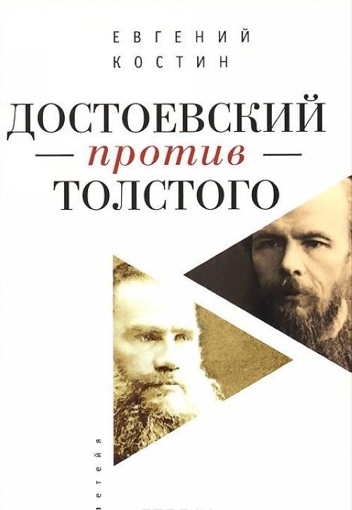 Достоевский против Толстого. Русская литература и судьба России