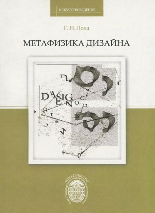 Метафизика дизайна