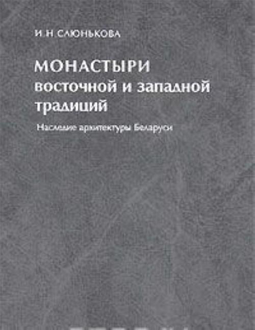 Монастыри восточной и западной традиций. Наследие архитектуры Беларуси