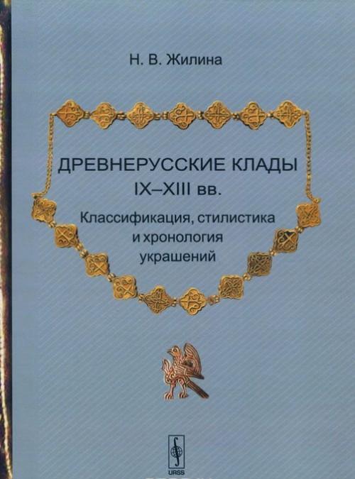 Drevnerusskie klady IX-XIII vv. Klassifikatsija, stilistika i khronologija ukrashenij