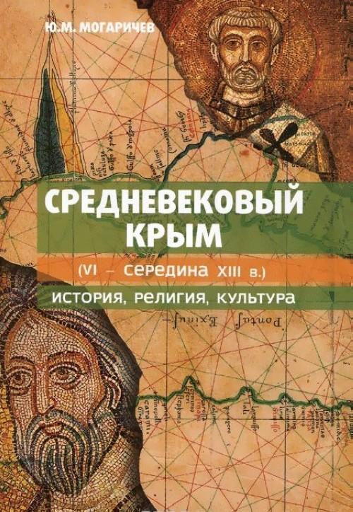 Srednevekovyj Krym (VI - seredina XIII v.). Istorija, religija, kultura. Uchebnoe posobie