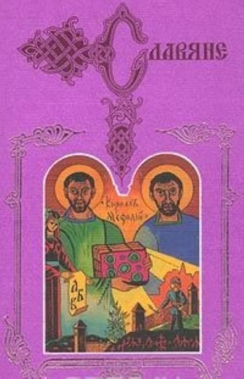 Svjatye Kirill i Mefodij
