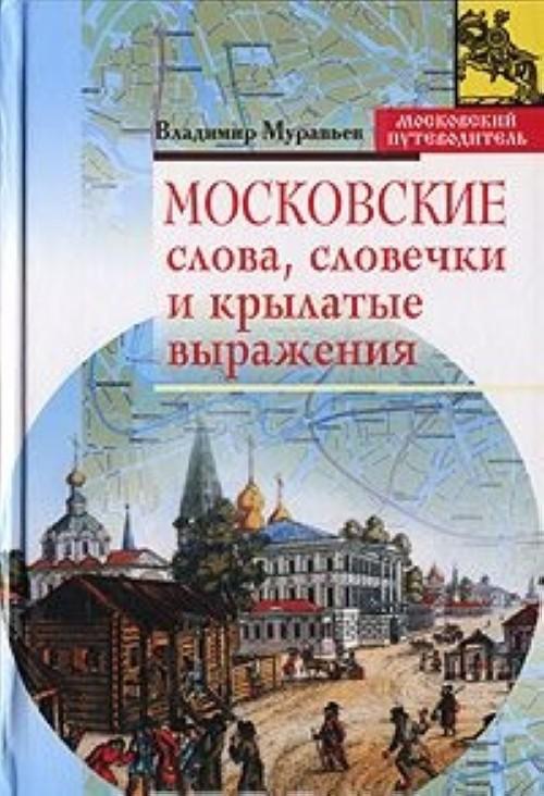 Moskovskie slova, slovechki i krylatye vyrazhenija