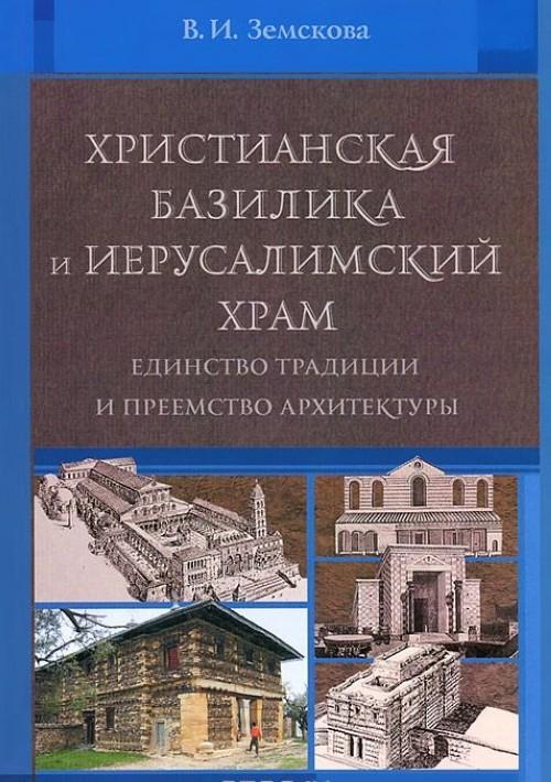 Христианская базилика и Иерусалимский храм. Единство традиции и преемство архитектуры
