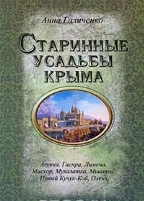 Starinnye usadby Kryma