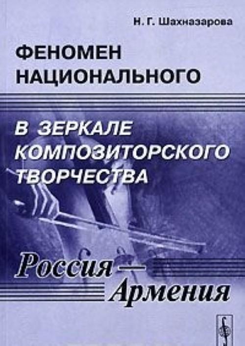 Fenomen natsionalnogo v zerkale kompozitorskogo tvorchestva (Rossija - Armenija)