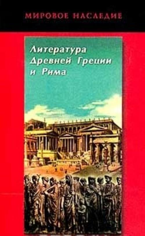Литература Древней Греции и Рима