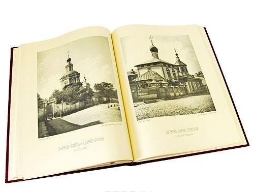 Moskva. Sobory, monastyri i tserkvi (podarochnoe izdanie)