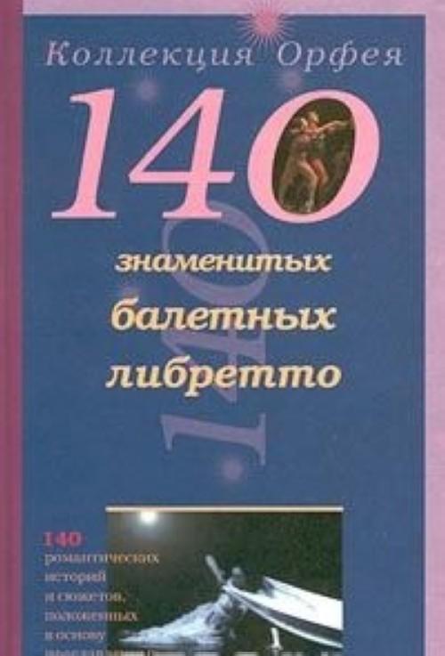 140 znamenitykh baletnykh libretto