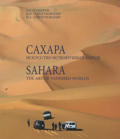 Sakhara. Iskusstvo ischeznuvshikh mirov / Sahara: The Art of Vanished Worlds (+ DVD-ROM)