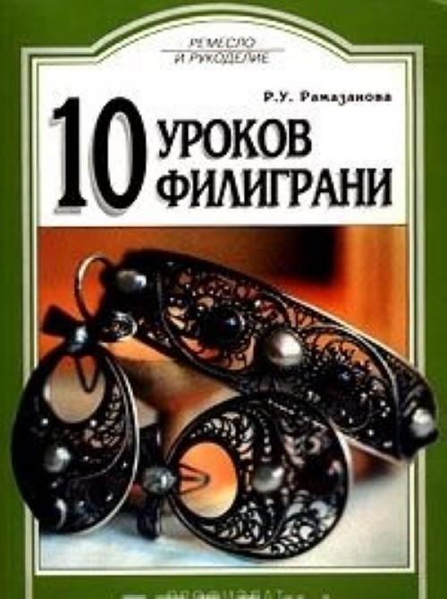 10 urokov filigrani