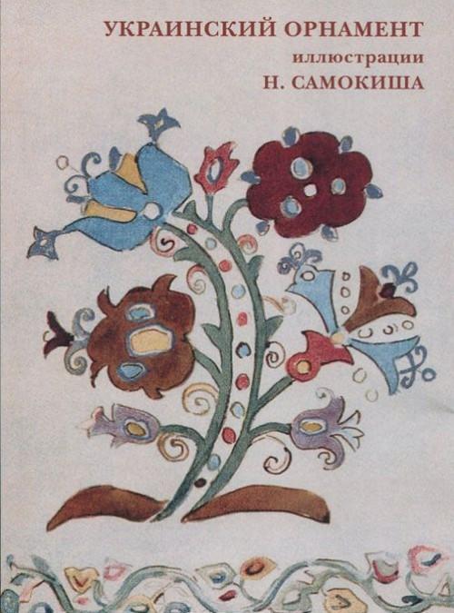 Ukrainskij ornament (nabor iz 15 otkrytok)