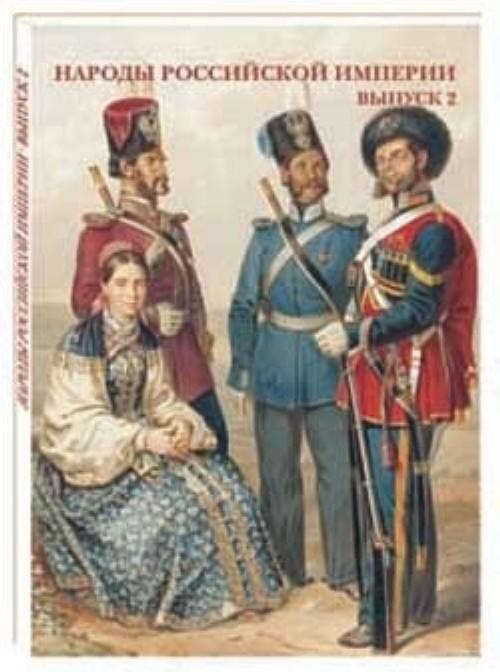 Narody Rossijskoj imperii. Vypusk 2 (nabor iz 15 otkrytok)