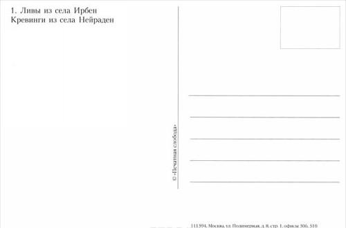 Народы Российской империи. Выпуск 3 (набор из 15 открыток)