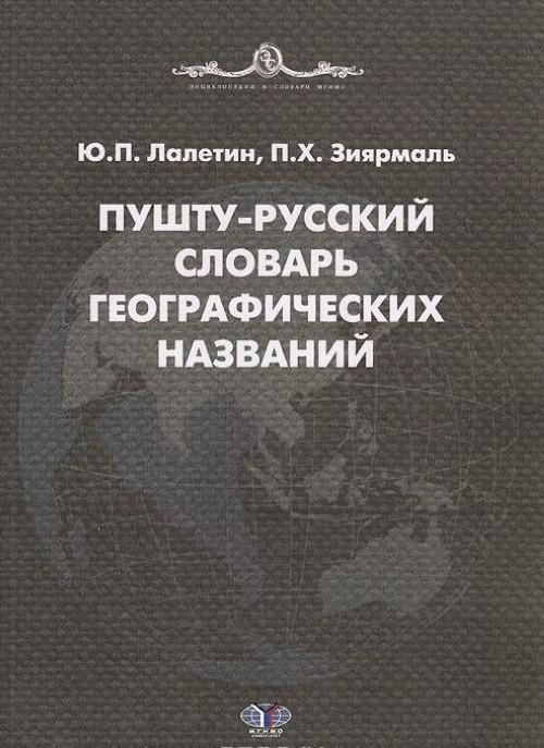 Pushtu-russkij slovar geograficheskikh nazvanij