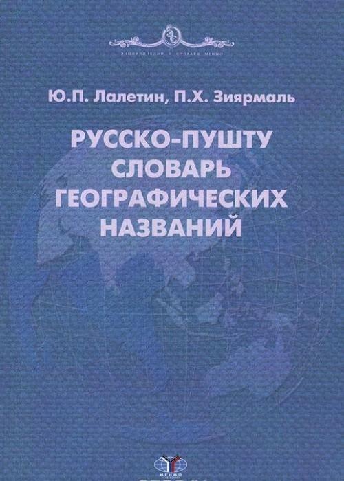 Russko-pushtu slovar geograficheskikh nazvanij