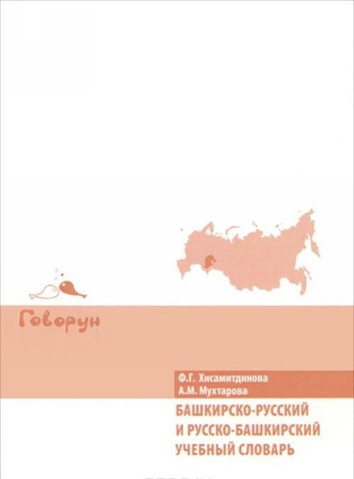 Башкирско-русский и русско-башкирский учебный словарь