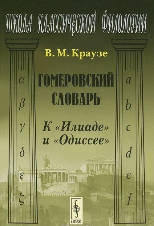 Gomerovskij slovar. K