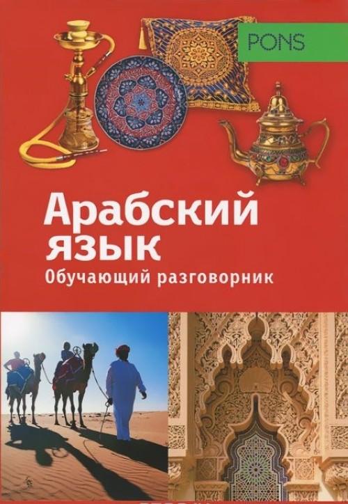 Obuchajuschij razgovornik. Arabskij jazyk