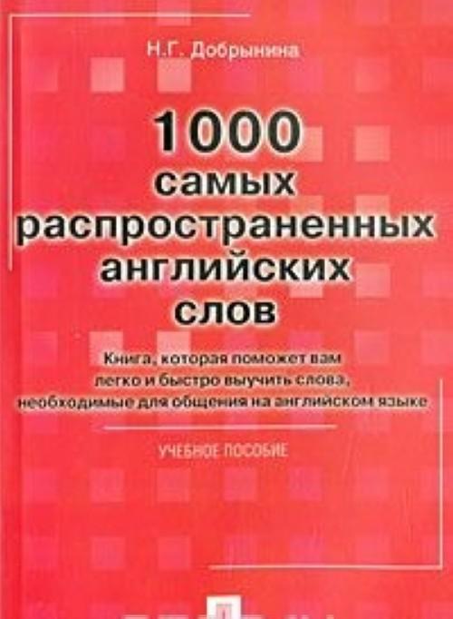 1000 samykh rasprostranennykh anglijskikh slov