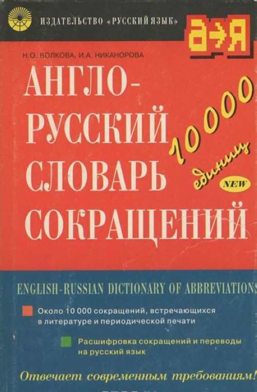Anglo-russkij slovar sokraschenij