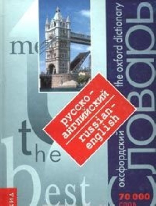 Oksfordskij russko-anglijskij slovar / The Oxford Russian-English Dictionary